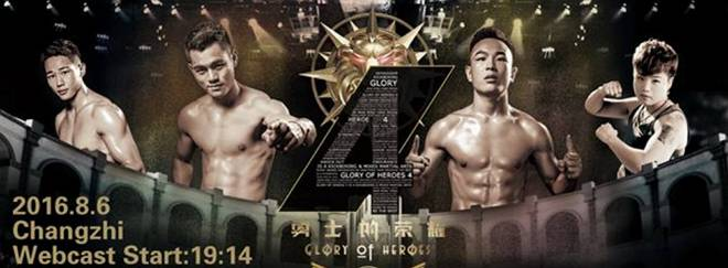 Glory of Heroes 4 Fight card - состав пар