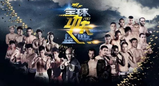 Wu Lin Feng 14.01.2017 fight card состав пар, новости кикбоксинга
