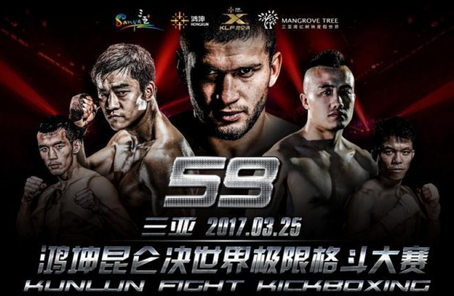 Kunlun Fight 59 fight card - состав пар, новости кикбокиснга
